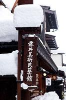 fujii261218.jpg